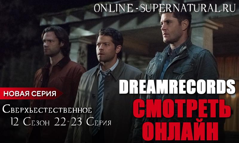 Супернатуралы 1 сезон на английском с русскими субтитрами