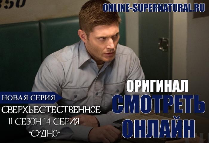 сверхъестественное 14 серия 11 сезон смотреть онлайн
